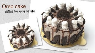 Oreo cake recipe | Eggless cake | How to make oreo cake | Oreo biscuit cake recipe | Biscuit cake