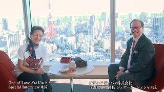 One of Love SPECIAL INTERVIEW #37 ゴディバ ジャパン株式会社 代表取...