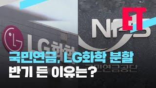"[ET] 국민연금 ""LG화학 배터리 분할 반대…"