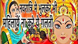 नवरात्रि मे भुलकर भी महिलायें ना करे ये /navratri special