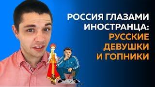 Россия глазами иностранца: русские девушки и гопники (русский глазами американца)