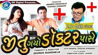 JITU GAYO DOCTOR PASE |Jitu Mangu Comedy Video 2019 |#JTSA