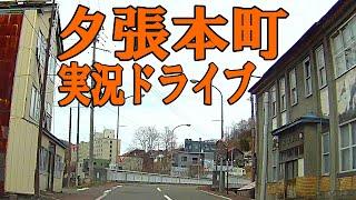 夕張の中心街・本町商店街をドライブ