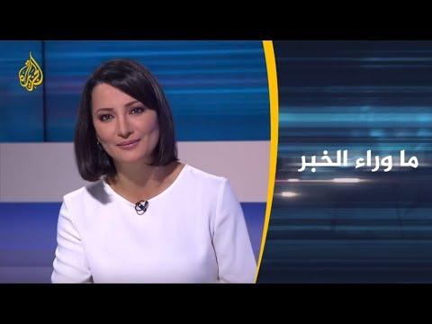 ما وراء الخبر-هل يقبل الخليج العربي مبادرة الأمان الإيرانية؟  - نشر قبل 2 ساعة