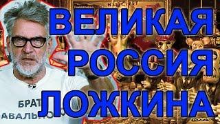 великая Россия Васи Ложкина. Артемий Троицкий