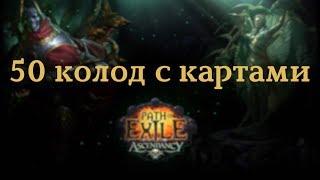 Path of exile - 50 колод с картами и не только