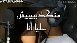 Cheb saîD_يا رواحي نتحاسبو (cover) 2019
