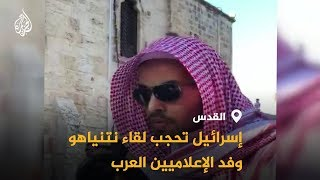 🇵🇸 إسرائيل تحتفي بالمطبعين العرب.. والمقدسيون يطردونهم من الأقصى