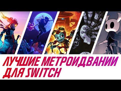 Metroid Prime далеко? Castlevania надоела? Мы расскажем, во что ещё поиграть на Nintendo Switch!