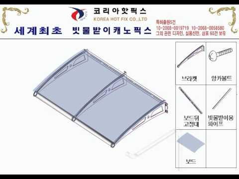 diy pc canopes metal awning canopy doorcanopy door  canofix