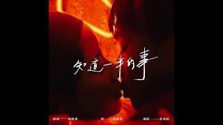 「知道一半的事」Music Video - 湯駿業ahdee