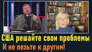 Мария Захарова: Это Национальная ТРАГЕДИЯ,которая вскрыла УЖАСНЫЕ проблемы в США