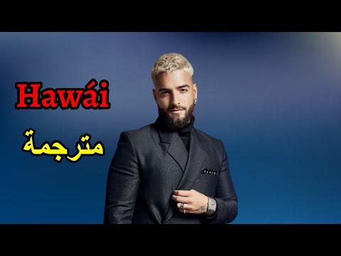 Maluma - Hawái مترجمة عربي