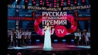 Елена Север - Схожу с ума (Премия Телеканала RU.TV , Crocus City Hall, 2018)
