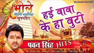 Download Hindi Video Songs - Haee Baba Ke Ha Booti - BHOJPURI HIT SONG | BOL BAM