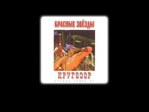 (18+) Красные Звёзды - Кругозор (1996) [Альбом Целиком]