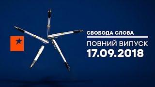 Конец договора о дружбе с Россией - СВОБОДА СЛОВА, 17.09.2018