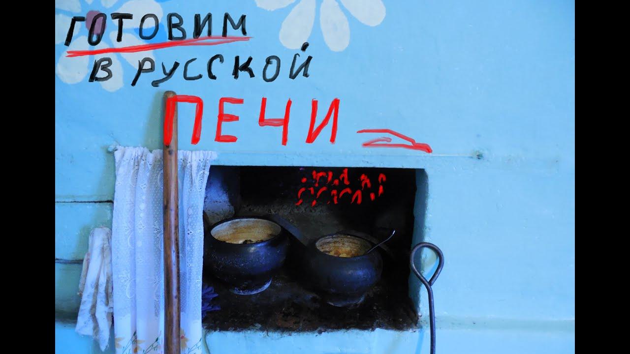 Чугунки или горшки являются неотъемлемой частью традиционной русской посуды, которая до сих пор используется для приготовления пищи в духовке или печи: название: горшок чугунный балезино;; цена: 1690 р. ;; характеристики: объем 2,5 л, вес 2,07 кг;; плюсы: долговечность;; минусы: долго сохраняет.