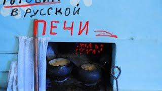 Как готовить в русской печи,готовим в русской печке
