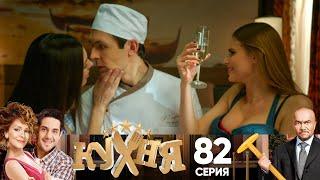 Кухня Сезон 5 Серия 2 82