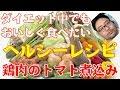 ダイエットレシピ~鶏肉のトマト煮込み~ の動画、YouTube動画。