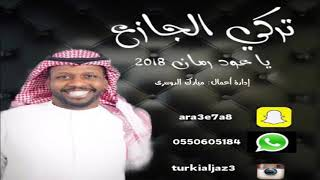 تركي الجازع / ياعود رمان /2018