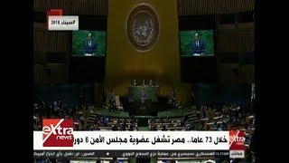 يوم الأمم المتحدة العالمي.. وقفة للتقييم والمعالجة