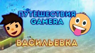 Васильевка 1080p (Путешествия Gamera) / Видео