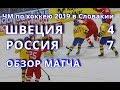 Матч Швеция-Россия 4:7 | Подробный отчет | ЧМ 2019 Братислава Словакия