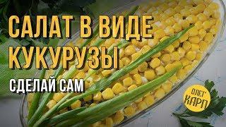 Праздничный Салат в виде Кукурузы. Красиво, вкусно, полезно. // Олег Карп