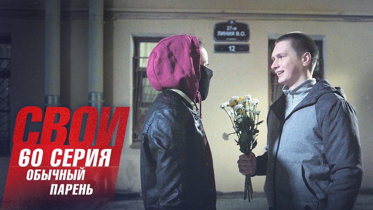 Свои 3 сезон 61 серия Обычный парень