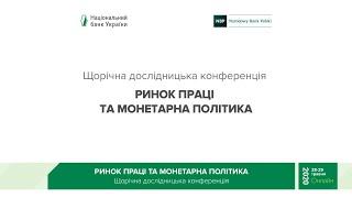 Щорічна дослідницька конференція: Ринок праці та монетарна політика