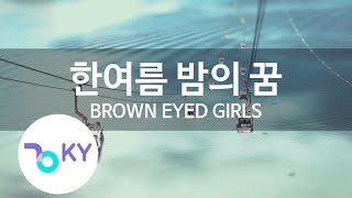 한여름 밤의 꿈(One summer night) - BROWN EYED GIRLS (KY.47811) / K…