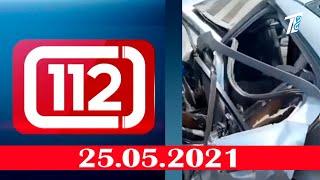 112. Қылмыс хроникасы. 25.05.2021 күнгі шығарылым