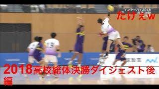 【ハンドボール】前半後編 2018年高校総体決勝ダイジェスト!ロングシュート豪快すぎw【Handball】