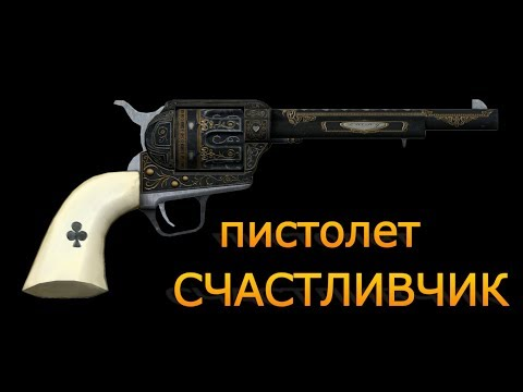 Fallout New Vegas пистолет СЧАСТЛИВЧИК