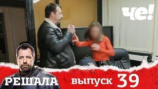 Решала | Выпуск 39 | разоблачение мошенников и аферистов