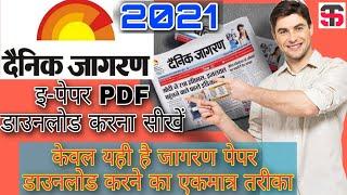 How to Download Dainik Jagran Epaper pdf । Dainik Jagran ePepar Complete Subscription Prosses। screenshot 2