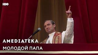 Молодой Папа | Young Pope | Говорят Герои