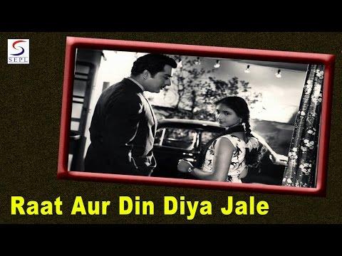 Raat Aur Din Diya Jale (Female) | Lata Mangeshkar | Raat Aur Din @ Pradeep Kumar, Nargis, Feroz Khan