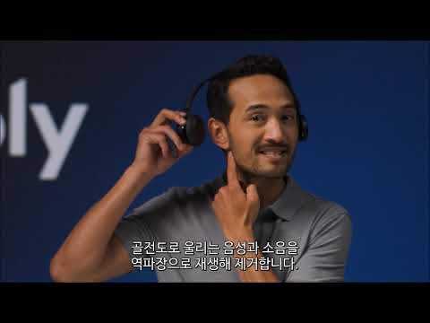 Poly Voyager Focus 2 - Active Noise Canceling Demo: KR (Korean)