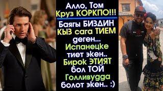 Гүлзат Мамытбек Том Крузга эмес Испаниялык режиссёрго күйөөгө чыгат | Шоу-Бизнес KG