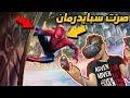 جربت اصير سبايدر مان لمدة 10 دقايق 🤘🏼!! ( نظارة الواقع الافتراضي ) | Spider Man VR