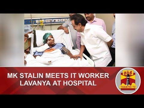 MK Stalin meets IT worker Lavanya at Hospital   #Lavanya   #MKStalin   Thanthi TV