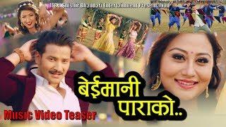 BAIMANI PARAKO | Shishir Bhandari, Ashishma Nakarmi, Sarika Ghimire | New Nepali Song Teaser 2019