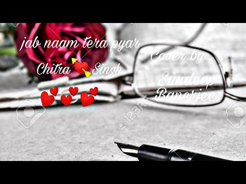 Jab naam tera pyar se (Ghazal) By -Sandeep Banerjee