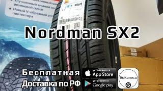 Nokian Nordman SX2 /// обзор