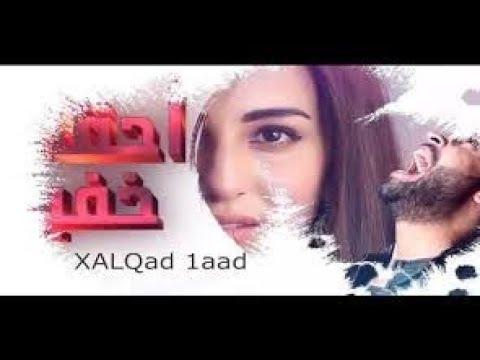 Download Musalsal cusub Xumaanta Qarsoon QEYBTA 1AAD {SOMALI SERIES SHOW}2020
