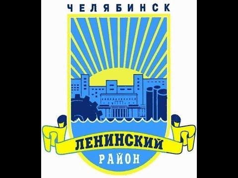 Позор ленинского района Челябинска