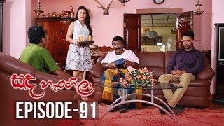 Sanda Hangila | Episode 91 - (2019-05-07) | ITN Thumbnail